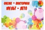 ONLINE ВИКТОРИНА МУЛЬТ-ЛЕТО