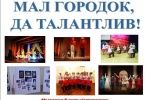 МЦ «СОВРЕМЕННИК» В ТВОРЧЕСКОМ ВЕЧЕРЕ БИБЛИОТЕКИ «МАЛ ГОРОДОК, ДА ТАЛАНТЛИВ!»