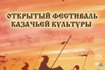 АНСАМБЛЬ «ЗАБАВА» СТАЛ ЛАУРЕАТОМ 1 СТЕПЕНИ КАЗАЧЬЕГО ФЕСТИВАЛЯ В СЕРГИЕВОМ ПОСАДЕ!
